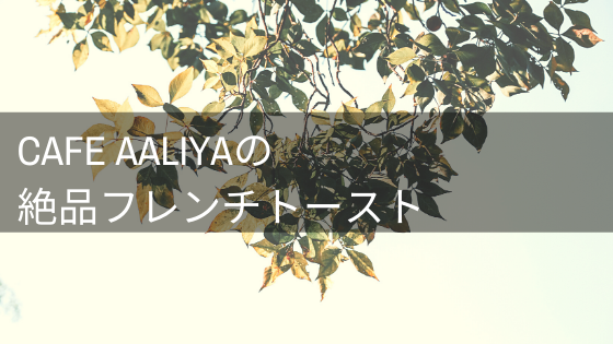 CAFE AALIYAのフレンチトースト口コミ・評判レビュー