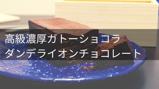 ダンデライオンチョコレートのガトーショコラ口コミ・評判レビュー
