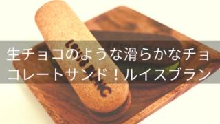 ルイスブランのチョコレートサンドお取り寄せ口コミ・評判レビュー