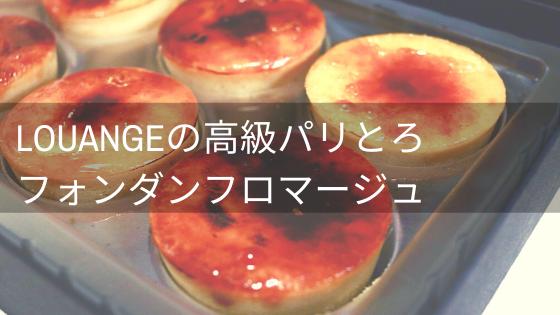 LOUANGEのチーズケーキお取り寄せ口コミ・評判レビュー
