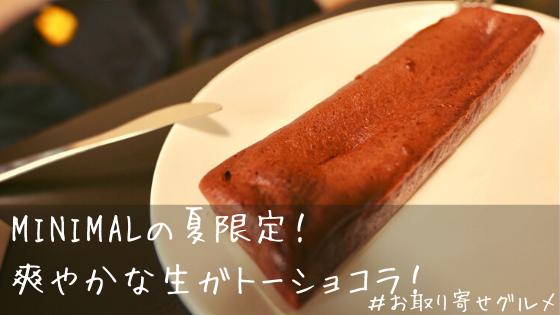 ミニマルの爽やかな生ガトーショコラ口コミ・評判レビュー