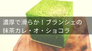 ブランシェの抹茶カレ・オ・ショコラ口コミ・評判レビュー