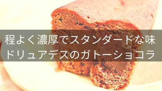 ドリュアデスのガトーショコラ口コミ・評判レビュー