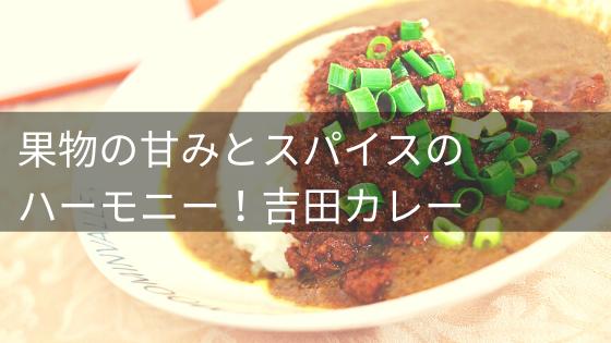 吉田カレー(レトルト版)口コミ・評判レビュー