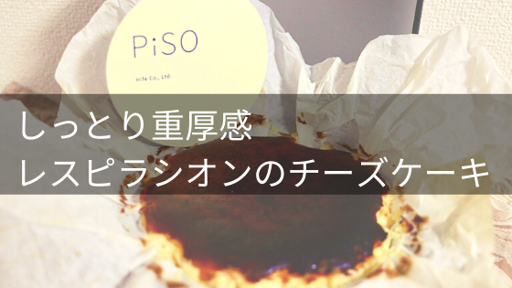 レスピラシオンのチーズケーキ口コミ・評判レビュー