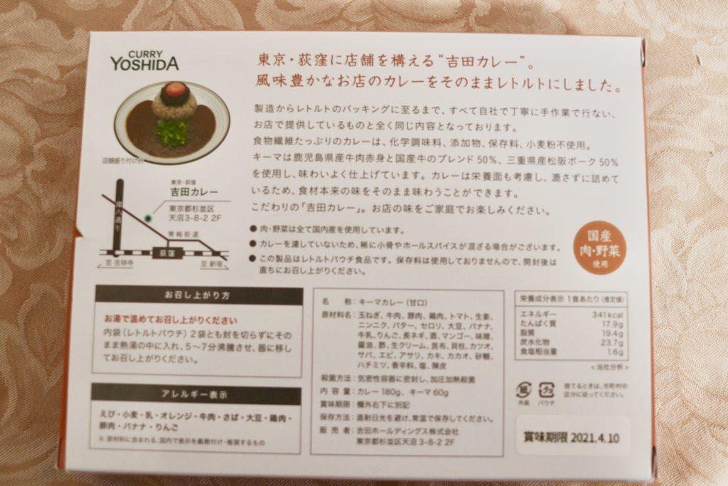 吉田カレー(レトルト版)は果物の甘みとピリッとしたスパイス