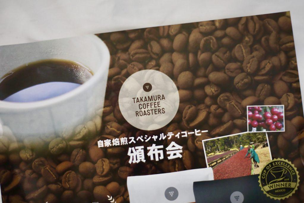 タカムラコーヒーお取り寄せ・通販口コミ