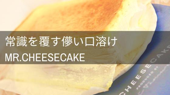 ミスターチーズケーキ口コミ・評判レビュー