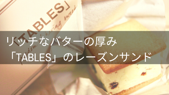 TABLESタブレスのレーズンバターサンド口コミ・評判レビュー