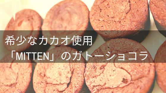 ミトンのガトーショコラ口コミ・評判レビュー