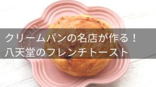 八天堂のフレンチトーストお取り寄せ口コミ・評判レビュー