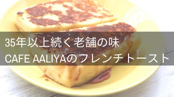 CAFE AALIYAのフレンチトーストお取り寄せ口コミ・評判レビュー