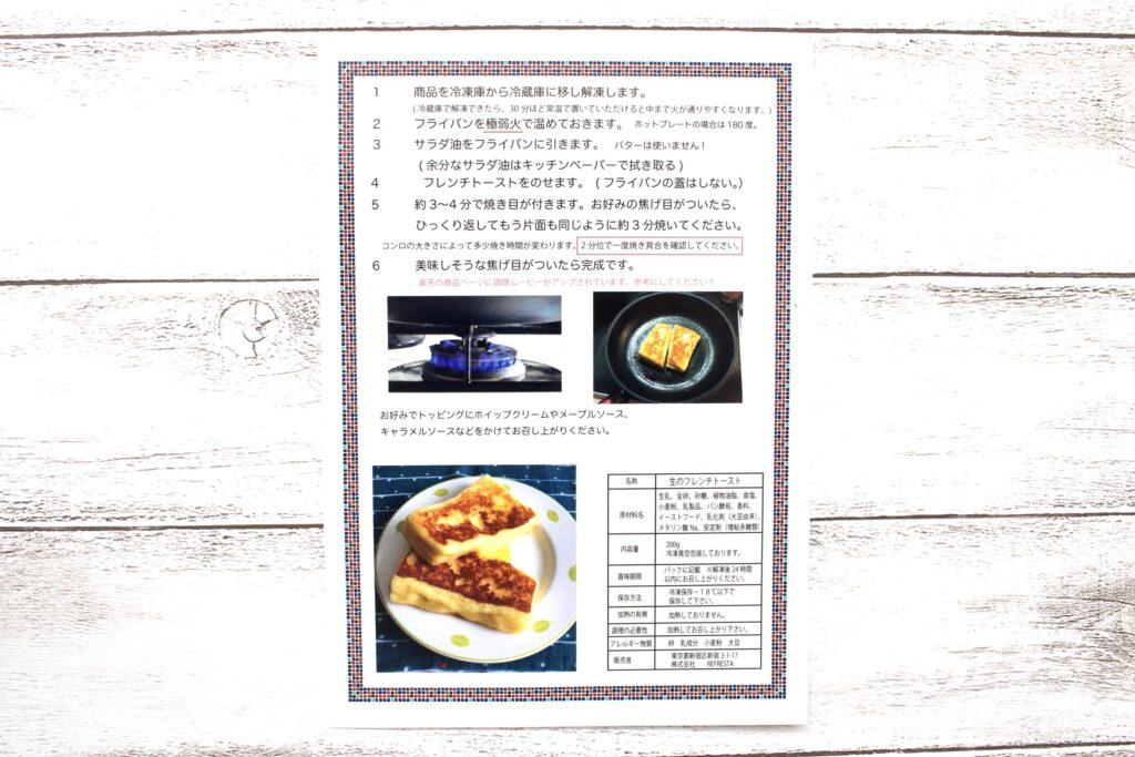 CAFE AALIYAのフレンチトーストの食べ方