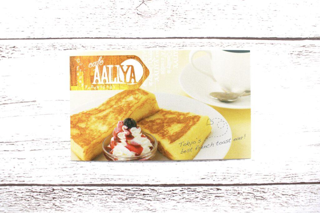 CAFE AALIYAのフレンチトーストはお取り寄せしやすい価格