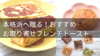 おすすめのお取り寄せフレンチトースト