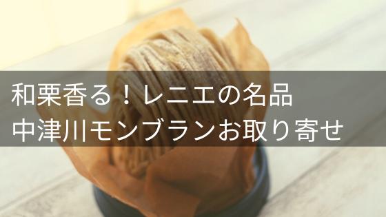 レニエの中津川モンブランお取り寄せ口コミ・評判レビュー