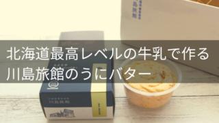 川島旅館のとよとみフレーバーうにバター口コミ・評判レビュー