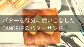 CANOBLEのバターサンドお取り寄せkite
