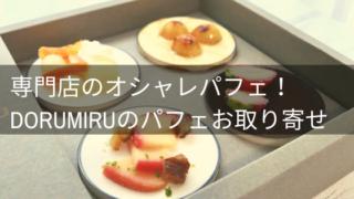 DORUMIRUのパフェお取り寄せ口コミ・評判レビュー