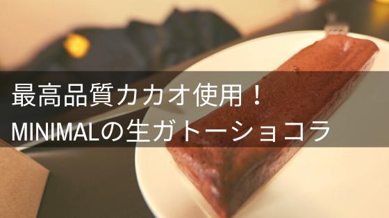 ミニマルのガトーショコラ口コミ・評判レビュー