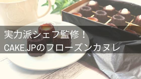 cake.jpのフローズンカヌレお取り寄せ口コミ・評判レビュー