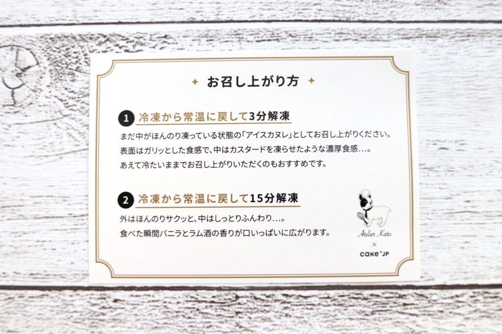 cake.jpのフローズンカヌレの食べ方