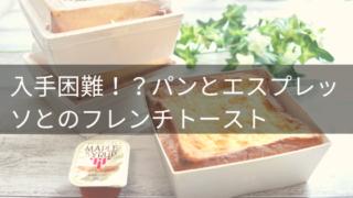 パンとエスプレッソとのフレンチトースト通販の口コミ
