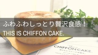 This is CHIFFON CAKE.のシフォンケーキ口コミまとめ