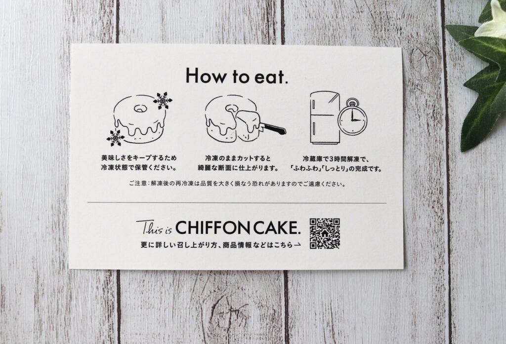 This is CHIFFON CAKE.のシフォンケーキの食べ方