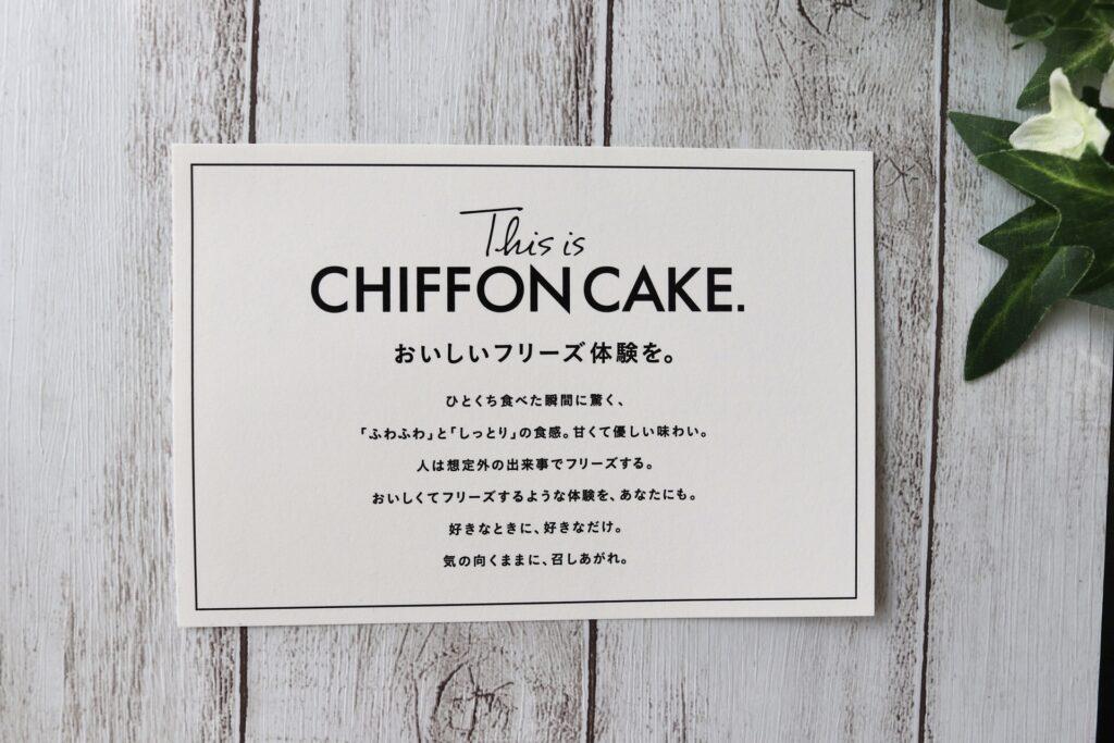 This is CHIFFON CAKE.お取り寄せの気になるQA